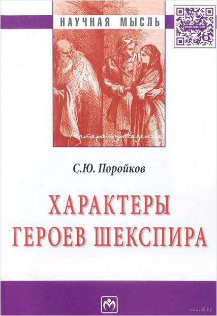 Характеры героев Шекспира. С. Поройков