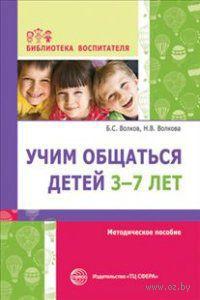 Учим общаться детей 3-7 лет. Борис Волков, Наталия Волкова