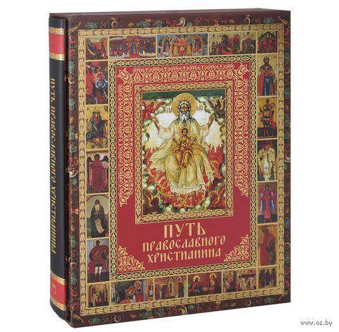 Путь православного христианина. Елена Прокофьева