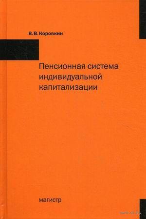Пенсионная система индивидуальной капитализации. В. Коровкин