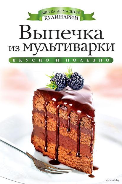 Выпечка из мультиварки. Ольга Яковлева