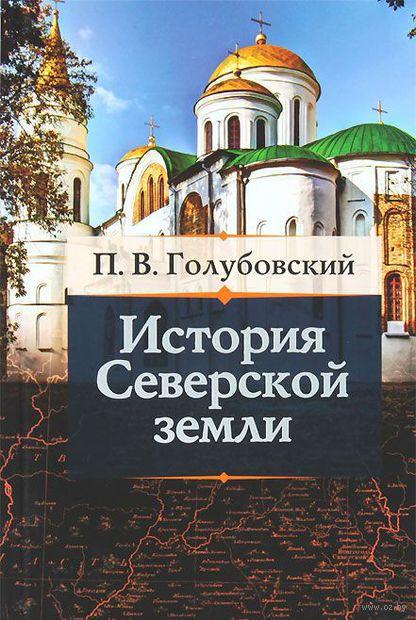 История Северской Земли. Петр Голубовский