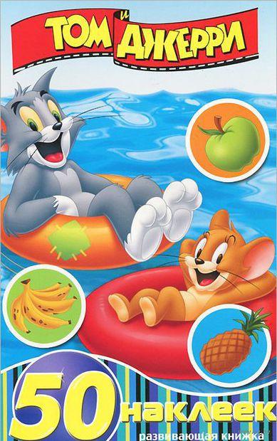Том и Джерри. Развивающая книжка-малышка — фото, картинка