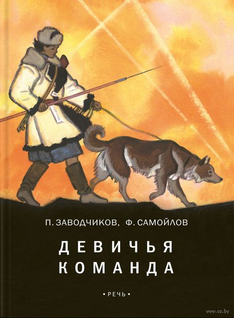Девичья команда. Петр Заводчиков, Ф. Самойлов