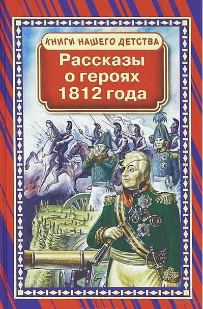 Рассказы о героях 1812 года — фото, картинка