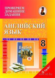 Проверяем домашние задания. English 8 класс. Т. Шатило, Ю. Дащинская