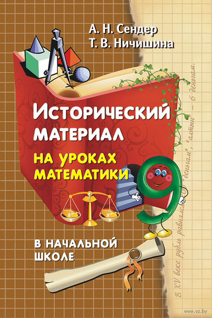 Исторический материал на уроках математики в начальной школе. А. Сендер, Т. Ничишина