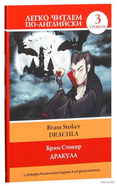 Дракула. 3 уровень. Брэм Стокер