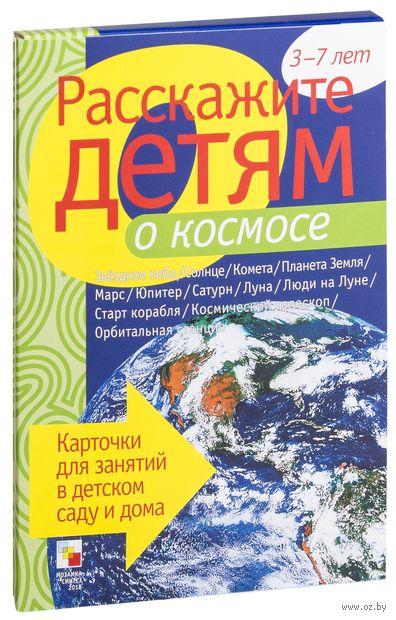 Расскажите детям о космосе. Э. Емельянова