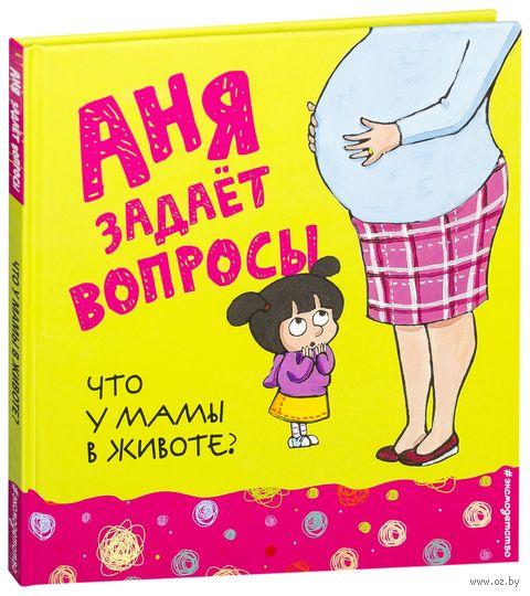 Что у мамы в животе? — фото, картинка