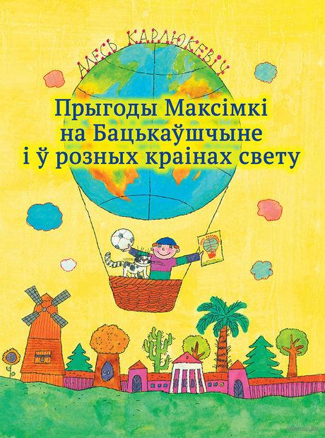 Прыгоды Максімкі на Бацькаўшчыне і ў розных краінах свету — фото, картинка
