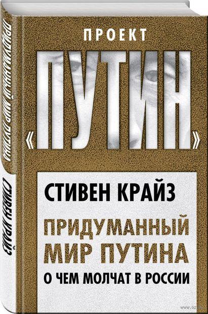 Придуманный мир Путина. О чем молчат в России — фото, картинка