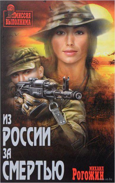 Из России за смертью — фото, картинка
