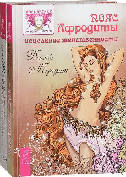 Даосские секреты женской сексуальности. Пояс Афродиты (комплект из 2-х книг) — фото, картинка