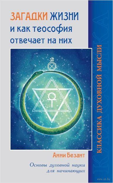 Загадки жизни и как теософия отвечает на них. Основы духовной науки для начинающих — фото, картинка