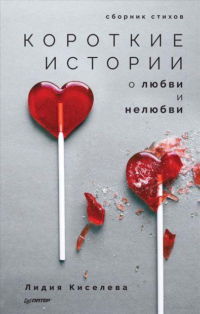 Короткие истории о любви и нелюбви. Сборник стихов — фото, картинка