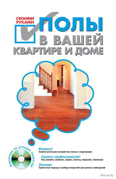 Полы в вашей квартире и доме своими руками (+ CD). С. Степанов