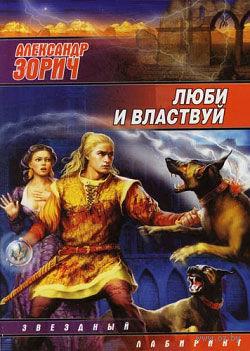 Люби и властвуй (м). Александр Зорич