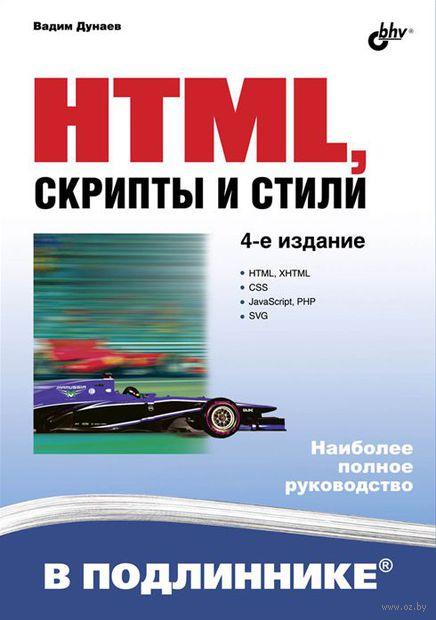HTML, скрипты и стили. Вадим Дунаев