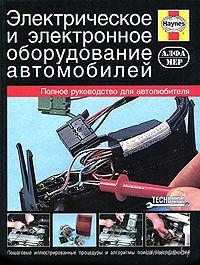Электрическое и электронное оборудование автомобилей — фото, картинка