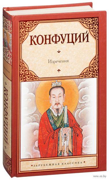 Изречения. Книга песен и гимнов. Конфуций