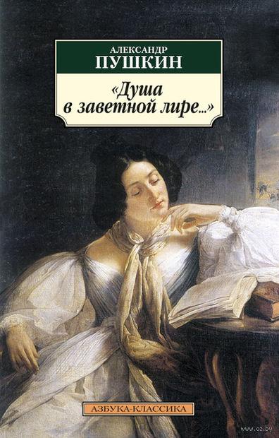 Душа в заветной лире.... Александр Пушкин
