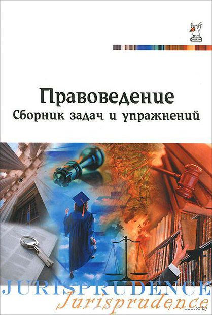 Правоведение. Сборник задач и упражнений. В. Васенков, И. Корнеева, И. Субботина