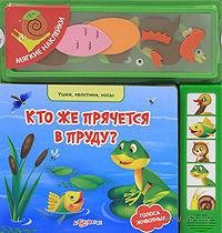 Кто же прячется в пруду? Книжка-игрушка. Валерия Зубкова