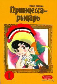 Принцесса-рыцарь (в двух томах). Осаму Тэдзука