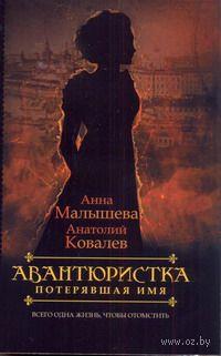Авантюристка. В 4 книгах. Книга 1. Потерявшая имя (м) — фото, картинка