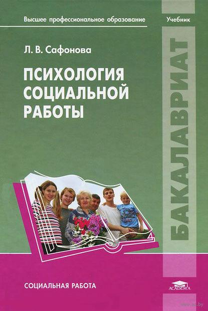 Психология социальной работы. Людмила Сафонова