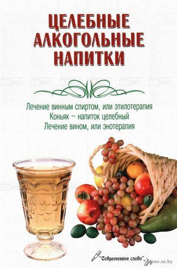 Целебные алкогольные напитки. Иван Пышнов