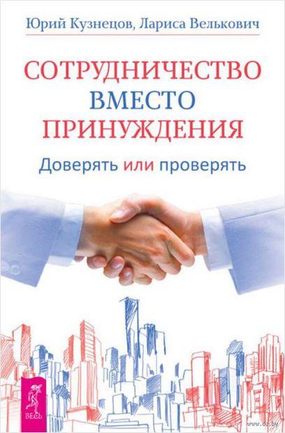 Сотрудничество вместо принуждения. Доверять или проверять — фото, картинка
