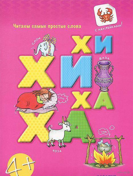 Читаем простые слова. ХИ-ХИ - ХА-ХА. Сергей Савушкин, М. Соловьева