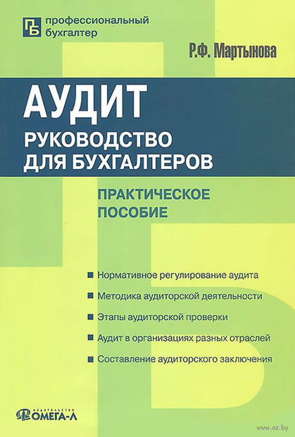 Аудит. Руководство для бухгалтеров. Раиса Мартынова