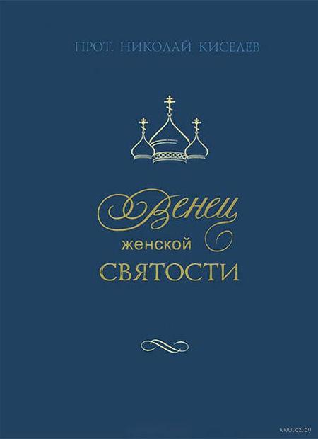 Венец женской святости. протоиерей Николай Киселев