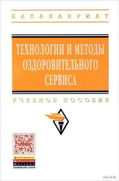 Технологии и методы оздоровительного сервиса. В. Хмелев, Кира Беззубик, М. Тимонов