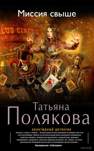 Миссия свыше. Татьяна Полякова