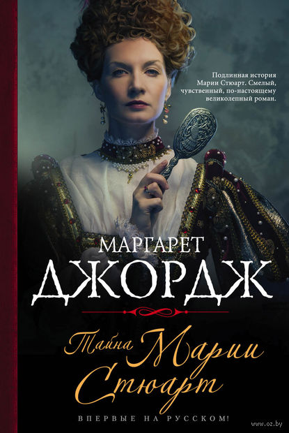 Тайна Марии Стюарт. Маргарет Джордж