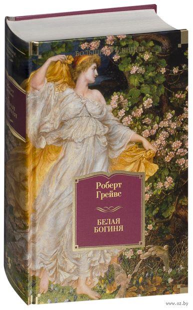 Белая богиня. Роберт Грейвс