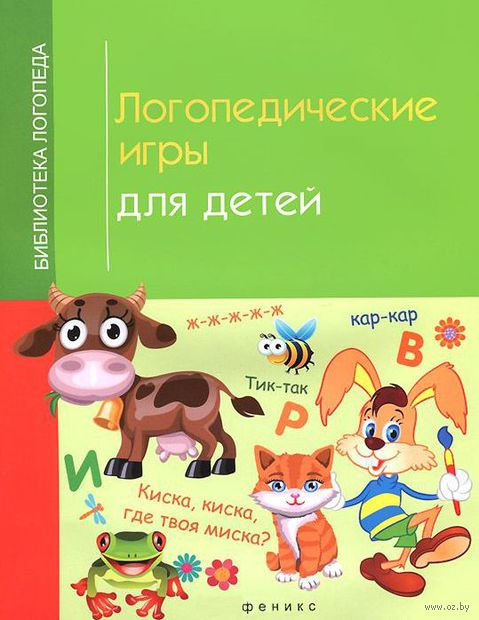 Логопедические игры для детей. Ирина Корнеева