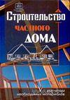 Строительство частного дома с расчетом необходимых материалов. Олег Костко