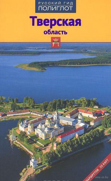 Тверская область. Путеводитель. Т. Павлова