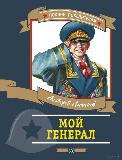 Мой генерал. Альберт Лиханов