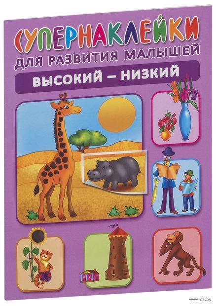 Высокий - низкий (+ наклейки). Ольга Новиковская