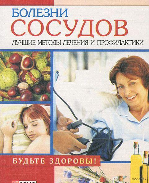 Болезни сосудов. Лучшие методы лечения и профилактики. Марина Трифанова