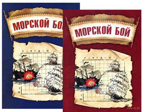 Морской бой (комплект из 2 книг)