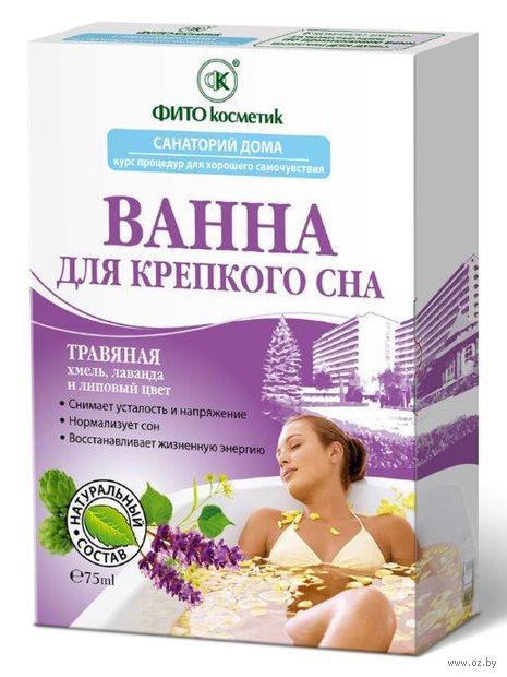 "Ванна травяная ""Для крепкого сна"" (75 мл)"