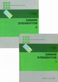 Химия элементов. В 2-х томах. Н. Гринвуд, А. Эрншо