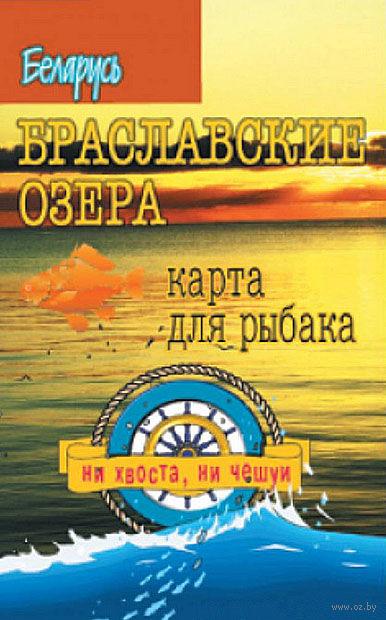 Браславские озера. Карта для рыбака